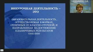 Комплексная организация внеурочной деятельности в начальной школе - вебинар