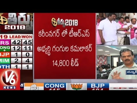 Special Report On Greater Hyderabad & Ranga Reddy Assembly Constituencies Election Results | V6 News