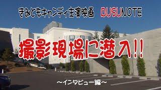 今回の映画現場は香川県高松市にあるザ・チェルシーさん。OWPYが撮影現...