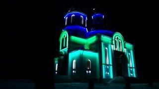 Архитектурная подсветка(Декоративная подсветка церкви д. Молодово. Три программируемые зоны подсветки. Брестская область. Республи..., 2016-03-05T12:25:53.000Z)