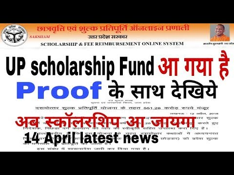 up scholarship fund released 2018 | अब सबको मिलेगा स्कॉलरशिप | up scholarship latest news