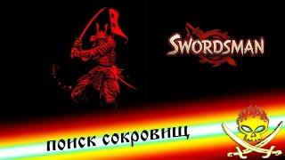 Swordsman online. Поиск сокровищ по карте