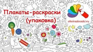 видео Карта мира на стену: фотообои для детей и взрослых