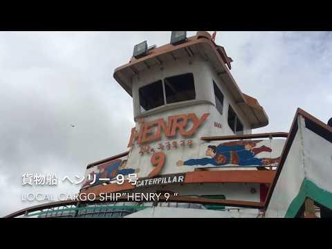 Cargo ship trip on Amazon River アマゾン川貨物船旅