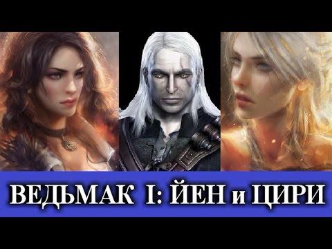 Цири и Йеннифэр в Ведьмак 2007