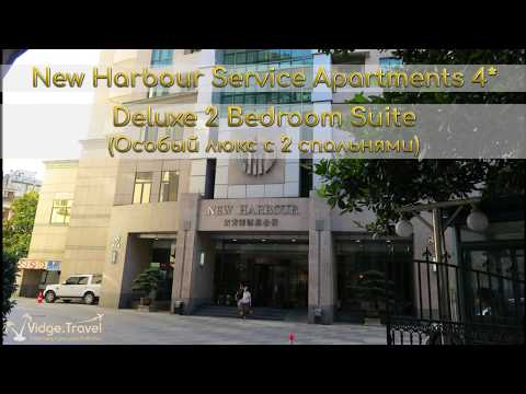 New Harbour Service Apartments 4* - Shanghai (Шанхай)