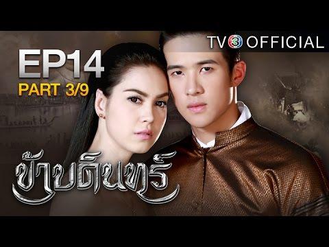 ข้าบดินทร์ KhaBadin EP.14 (ตอนจบ) 3/9 | 28-06-58 | TV3 Official