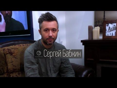 Талантливый человек талантлив во всем: откровенный разговор с музыкантом и актером Сергеем Бабкиным