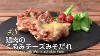 【鶏肉のくるみチーズみそだれ】 by 千国めぐみ(モデル) 『千国めぐみ...