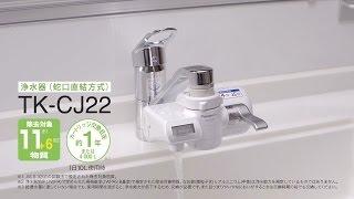 きれいな水が簡単に楽しめる蛇口直結方式の浄水器TK-CJ22【パナソニック公式】