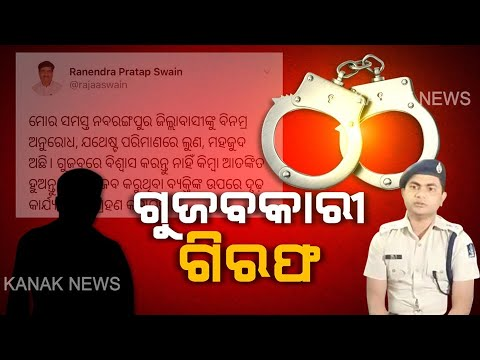Man Behind The Rumours About Shortage Of Salt In Nabarangpur Arrested