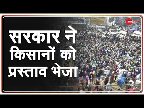 Farmers Protest: सरकार ने किसानों को प्रस्ताव भेज दिया | Hindi News | Latest News| Top Hindi News
