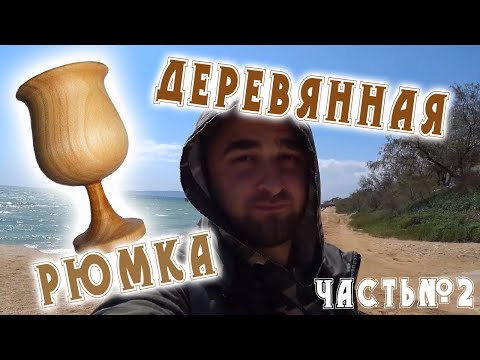 На Майские в Крыму с Друзьями\Пьянка Гулянка Веселуха Позитив\Рюмка из Березки\Unreal Misha