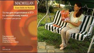 Обзор учебника Macmillan для подготовки к EГЭ по английскому (сборник тестов)