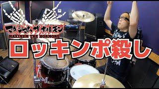 【マキシマム ザ ホルモン】「ロッキンポ殺し」を叩いてみた【ドラム】