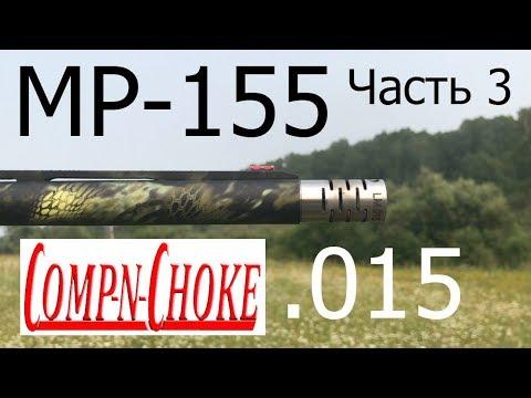 МР 155 COMP - n - CHOKE .015 Для средних и дальних дистанций Часть 3