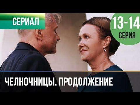 Кадры из фильма Ольга - 2 сезон 13 серия