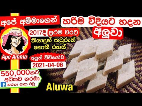 ✔  අපේ අම්මාගෙන් හරිම විදියට අලුවා හදන්න ඉගෙනගන්න Perfect Sri lankan Aluwa by Apé Amma