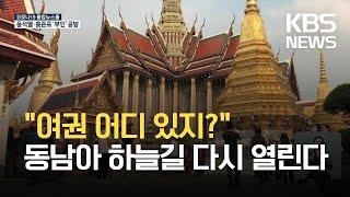 방콕·파타야까지…다시 열린 동남아 하늘길 / KBS  …
