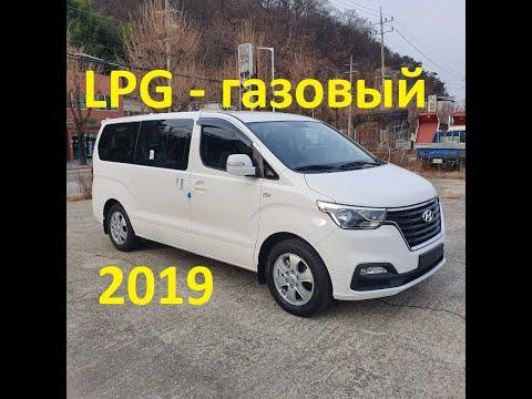 GRAND STAREX LPG 2019 Гранд Старекс с ГАЗОВЫМ двигателем в продаже