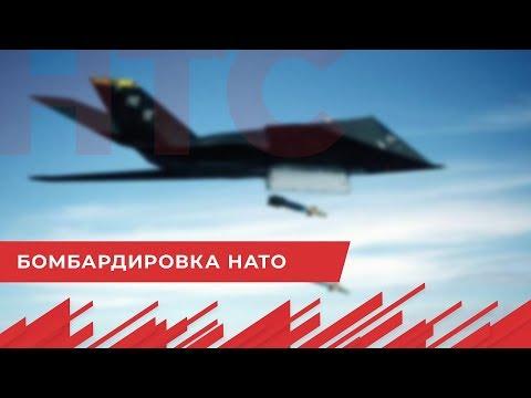 НТС Севастополь: «Продвинуть НАТО на восток»  Лавров о бомбардировках Югославии