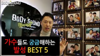 프로 가수들도 궁금해하는 - 발성질문 BEST 5 !! (ft.가수도 결국...사람)