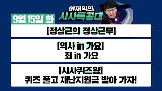 [시사특공대]9/15(화) 역사 in 가요- 죄 in …