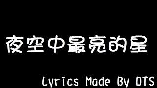 G.E.M. 鄧紫棋【夜空中最亮的星】(字幕版)