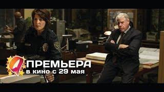 13 грехов (2014) HD трейлер | премьера