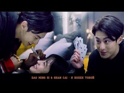 Dao Ming Si \u0026 Shan Cai — Я болен тобой
