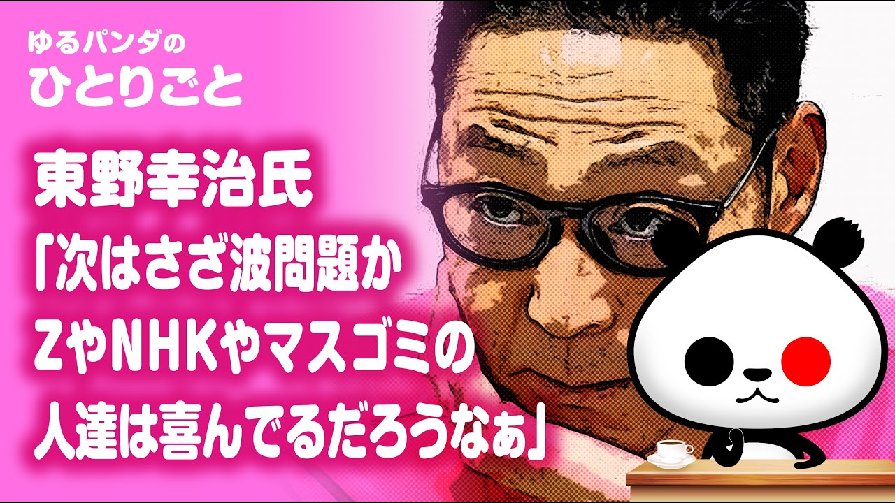 ひとりごと「東野幸治氏のツイートにネットで動揺が走る…」