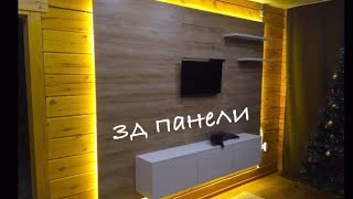 Оформление стены в гостиной/3д зона для телевизора смотреть онлайн в хорошем качестве бесплатно - VIDEOOO