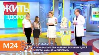 Елена Малышева назвала больных детей кретинами - Москва 24