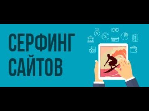 Заработок на телефоне Андроид на серфинге сайтов
