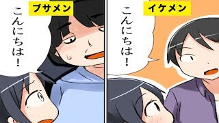 【漫画】イケメンとブサメンの違い5選 Part3【マンガ動画】