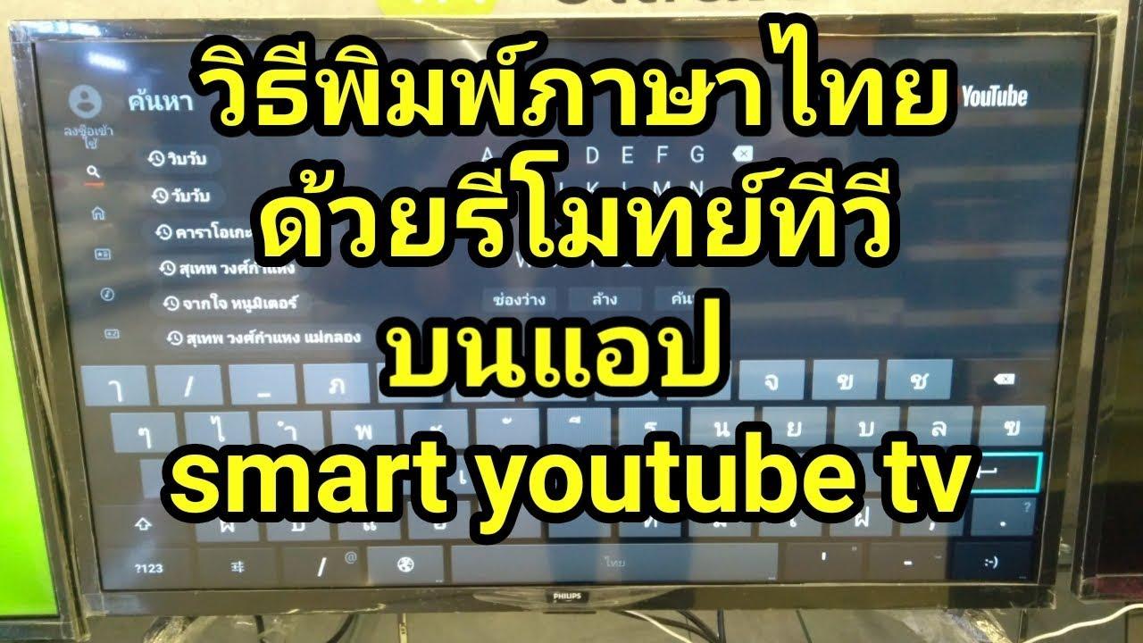 วิธีพิมพ์ภาษาไทยด้วยรีโมทย์ทีวีบนแอป smart youtube tv