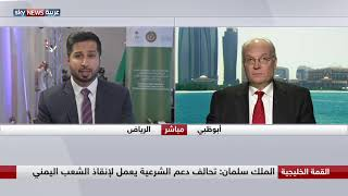 تيموثي ليندركينغ لسكاي نيوز عربية: نواصل دعم التحالف العربي بقيادة السعودية في اليمن
