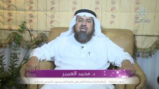 أحكام الشك وغلبة الظن - هدايات رمضانية (د.محمد العمير)