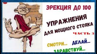 Как повысить потенцию   Упражнение для потенции   Как продлить половой акт    часть 3   Олег Фролов