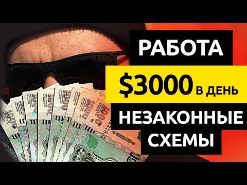 10 НЕЗАКОННЫХ СПОСОБОВ ЗАРАБОТАТЬ ОГРОМНЫЕ ДЕНЬГИ. Как Заработать Деньги. ТОП 10 самых (18+)