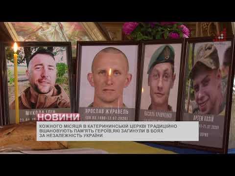Телеканал «Дитинець»: В Чернігові провели панахиду за воїнами, що в липні загинули в боях за незалежність України