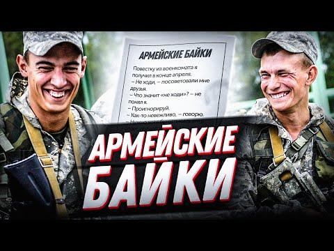 Армейские байки 🤣 Реальные истории из жизни в армии