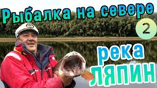 Рыбалка на севере. фильм 2- Река Ляпин, приток Северной Сосьвы.