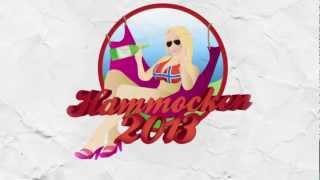 Hammocken 2013 (Instrumental)