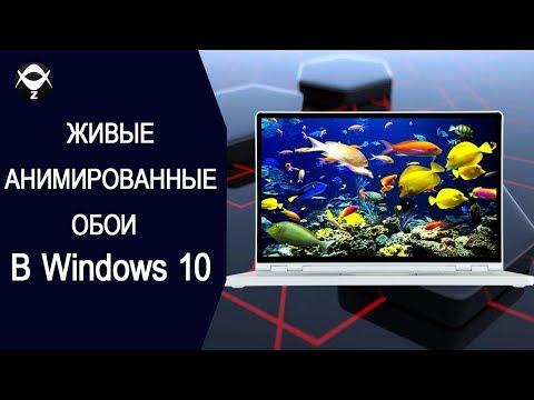 🖼🖥Как УСТАНОВИТЬ ЖИВЫЕ Анимированные ОБОИ в #Windows 10 !!!