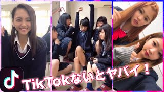 Gambar cover かわいい! TikTokでパリピな学校生活サイコー‼️Tiktok with party people school life  Students!