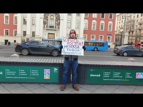 Пикеты в поддержку фигурантов Ростовского дела / LIVE 02.11.19