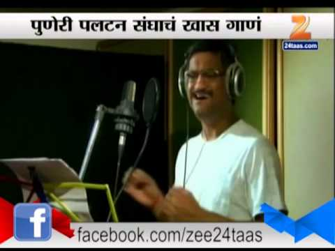 Zee24Taas  | Pune Kabbadi Team Song Making By Ajay Of Ajay Atuil Team