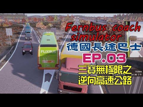 Fernbus Coach Simulator 德國長途巴士 | EP.03 - 三寶無極限之逆向高速公路