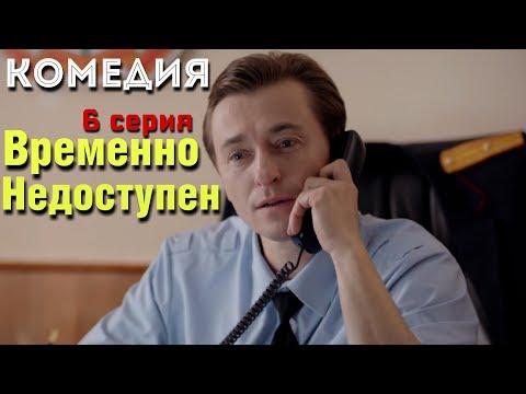 """КОМЕДИЯ ВЗОРВАЛА ИНТЕРНЕТ! """"Временно Недоступен"""" (6 серия) Русские комедии, фильмы HD"""